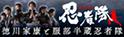 徳川家康と服部半蔵忍者隊