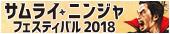 ワールドサムライサミット2016