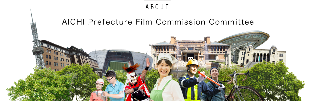 About Aichi Prefecture Film Commission Council