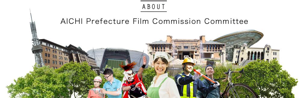 About Aichi Prefecture Film Commission Council