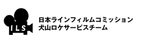 日本ラインフィルムコミッション連絡協議会