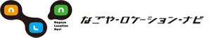 なごや・ロケーション・ナビ