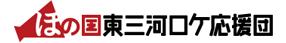 ほの国東三河ロケ応援団