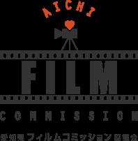 愛知県フィルムコミッション協議会
