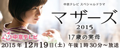 中京テレビ スペシャルドラマ マザーズ 2015 17歳の実母:中京テレビ