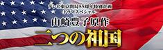 テレビ東京開局55周年特別企画ドラマスペシャル 山崎豊子原作 二つの祖国