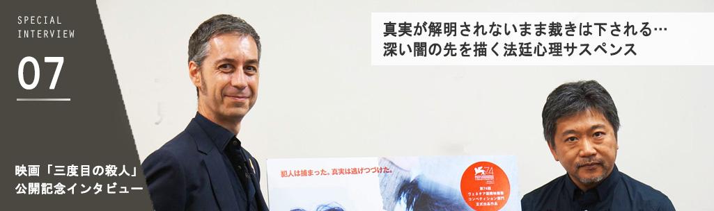 映画「三度目の殺人」公開記念インタビュー