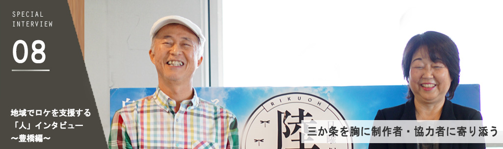地域でロケを支援する「人」インタビュー~豊橋編~